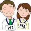 PTA会長になりたくもなれない人っているのでしょうか?