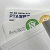 PTA総会の出席者を増やすにはどうすればいいでしょう?