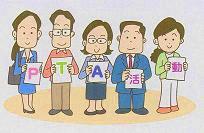 PTA活動